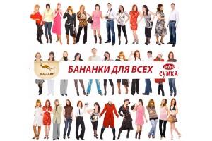 Бананка - сумка на пояс або модний тренд серед молоді