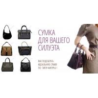 Подбор и выборе женской сумки под Вашу фигуру и внешность>