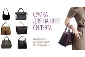 Жіночі сумки під Вашу зовнішність.