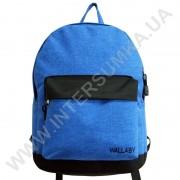Купить рюкзак молодежный Wallaby 1356 ярко-синий