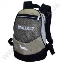 рюкзак детский Wallaby 152 бежевый